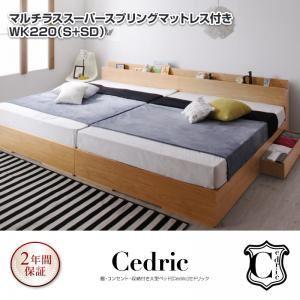 収納ベッド ワイドキング220(シングル+セミダブル)【Cedric】【マルチラススーパースプリングマットレス付き】ナチュラル 棚・コンセント・収納付き大型モダンデザインベッド【Cedric】セドリック【代引不可】