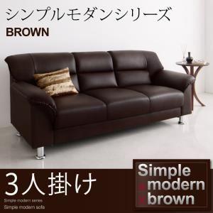 ソファー 3人掛け シンプルモダンシリーズ【BROWN】ブラウン ソファ 3P【代引不可】