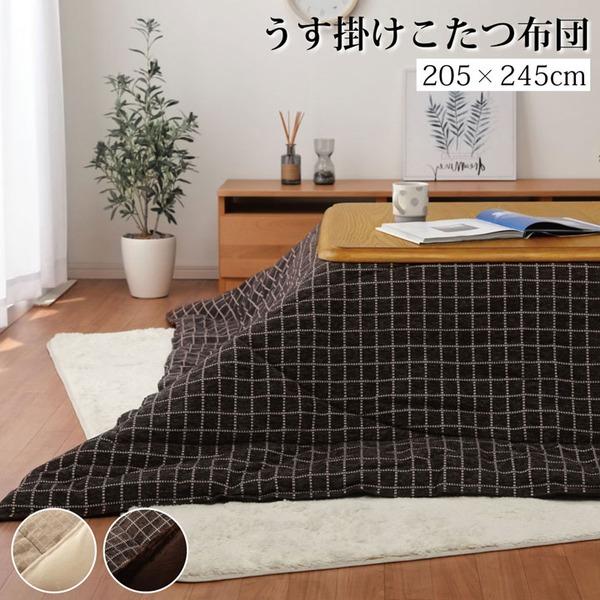 シンプル こたつ布団 こたつ掛け布団 長方形 掛け単品 『バティス』 ベージュ 約205×245cm