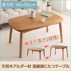 【マラソンでポイント最大43倍】こたつテーブル 90×55cm【Consort】高さが変えられる! 天然木アルダー材高継脚こたつテーブル【Consort】コンソート【代引不可】