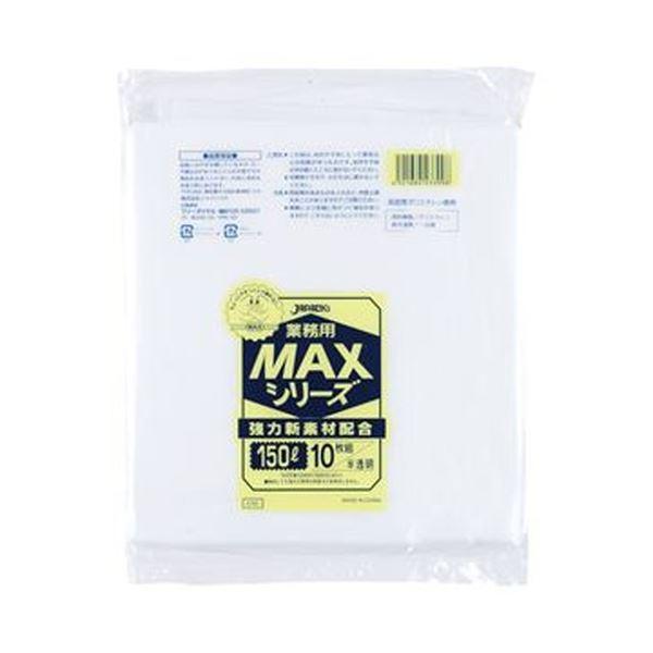 【スーパーセールでポイント最大44倍】(まとめ)ジャパックス 業務用MAXシリーズポリ袋 150L 半透明 0.03mm S150 1セット(50枚:10枚×5パック)【×5セット】
