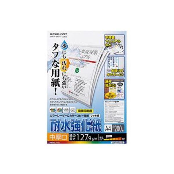 (まとめ)コクヨ カラーレーザー&カラーコピー用紙(耐水強化紙)A4 中厚口 LBP-WP215 1冊(200枚)【×3セット】