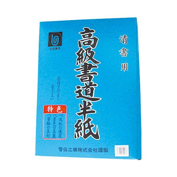 (まとめ)菅公工業 書道半紙 マ-903 吉野【×5セット】