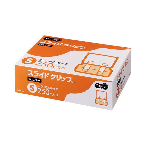 (まとめ)TANOSEE スライドクリップ S シルバー 1箱(250個)【×3セット】