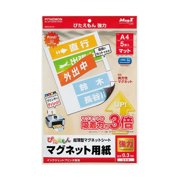 (まとめ) マグエックス ぴたえもん インクジェットプリンター専用マグネットシート 強力タイプ A4 MSPZ-03-A4 1パック(5枚) 【×10セット】