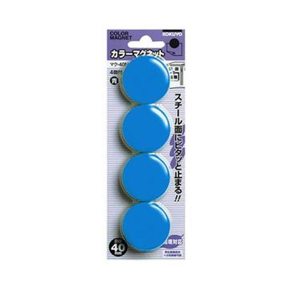 (まとめ)コクヨ カラーマグネット φ40×7mm青 マク-40NB 1セット(40個:4個×10パック)【×10セット】