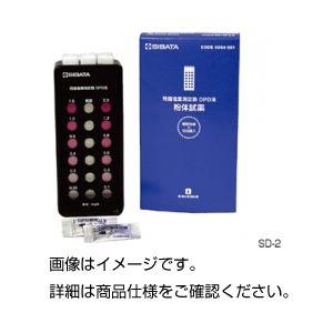 (まとめ)残留塩素測定器 SD-1(試薬なし)【×3セット】