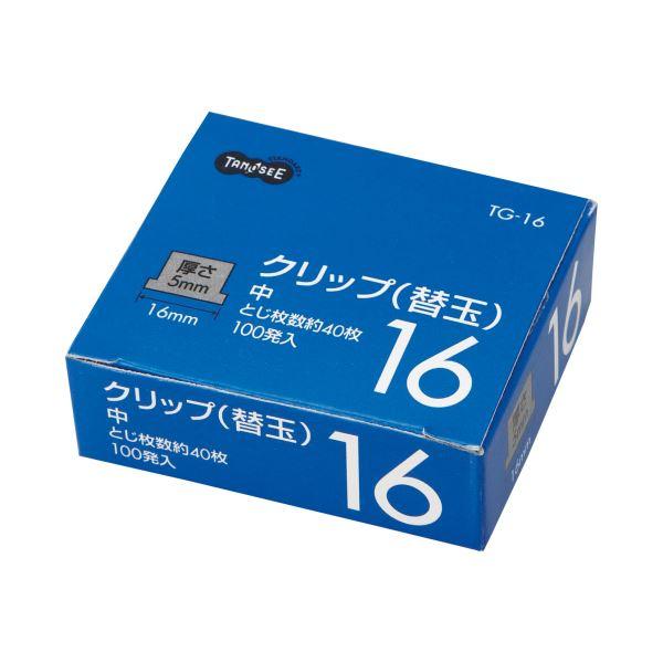 【スーパーセールでポイント最大44倍】(まとめ) TANOSEE 替玉クリップ 中 1箱(100発) 【×30セット】