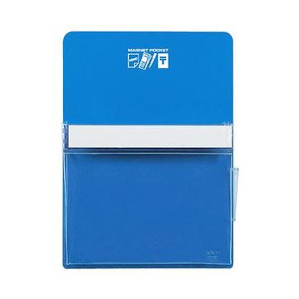 【スーパーセールでポイント最大44倍】(まとめ)コクヨ マグネットポケット B5270×197mm 青 マク-501NB 1個【×10セット】