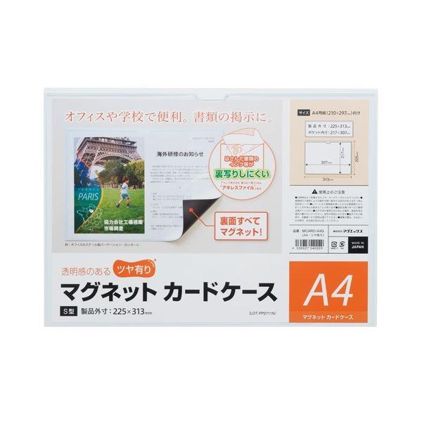 【スーパーセールでポイント最大44倍】(まとめ) マグエックス マグネットカードケースツヤ有A4 MCARD-A4G【×10セット】