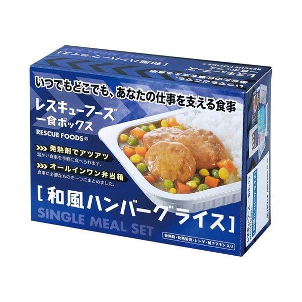ホリカフーズ レスキューフーズ一食ボックス 和風ハンバーグライス 3年保存 1セット(12食)