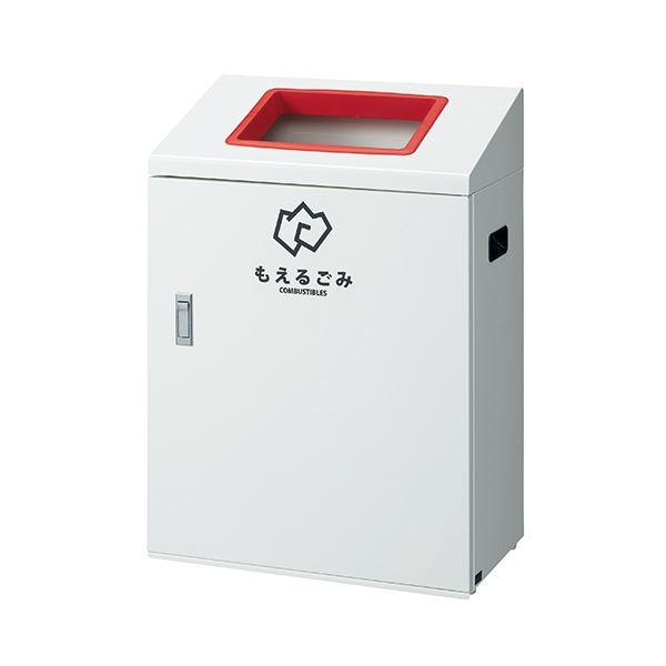 山崎産業 リサイクルボックス YW-426L-ID 角穴レッド