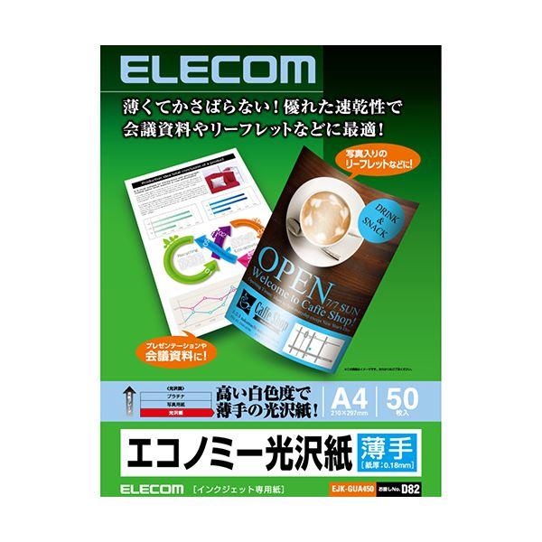 (まとめ) エレコム インクジェットプリンタ用紙薄手 エコノミー光沢紙 A4 EJK-GUA450 1冊(50枚) 【×10セット】