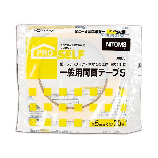 (まとめ) ニトムズ 一般両面テープS 5mm×20m J0670 1巻 【×100セット】