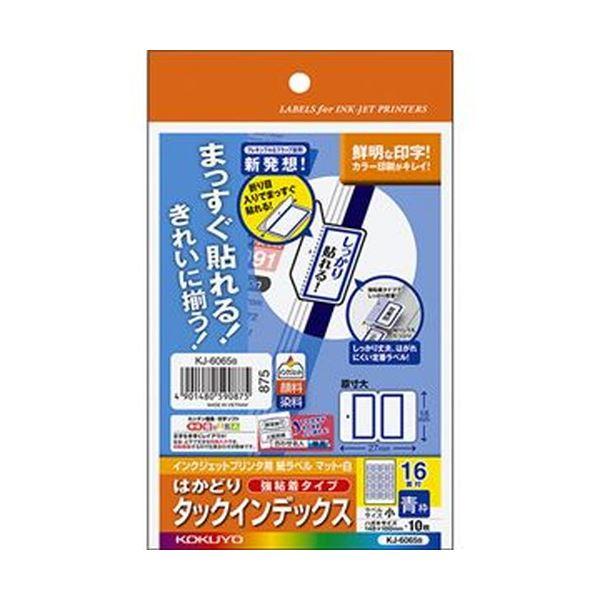(まとめ)コクヨ インクジェットプリンタ用はかどりタックインデックス(強粘着)はがきサイズ 16面(小)青枠 KJ-6065B 1セット(50シート:10シート×5冊)【×10セット】