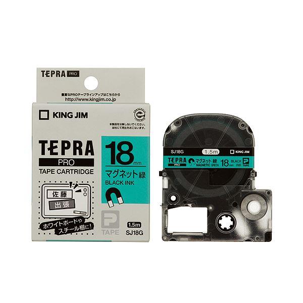 (まとめ) キングジム テプラ PRO テープカートリッジ マグネットテープ 18mm 緑/黒文字 SJ18G 1個 【×10セット】