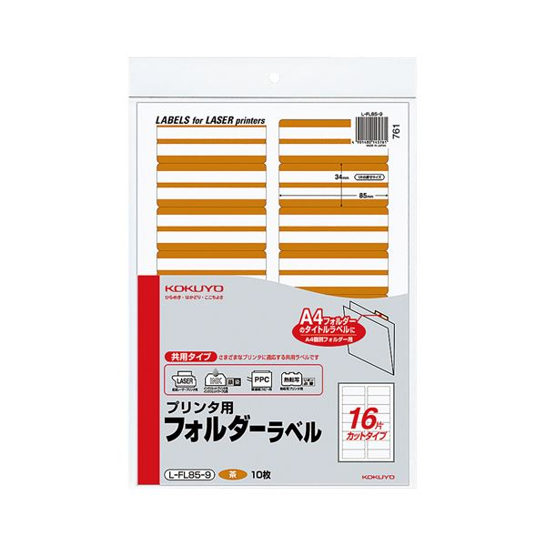 (まとめ) コクヨ プリンタ用フォルダーラベル A416面カット 茶 L-FL85-9 1パック(160片:16片×10枚) 【×30セット】