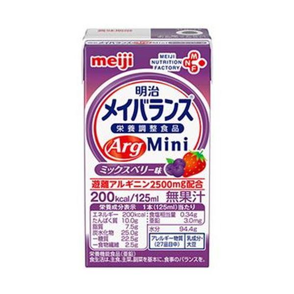 (まとめ)明治 メイバランスArgMiniミックスベリー味 125ml 1ケース(24本)【×3セット】