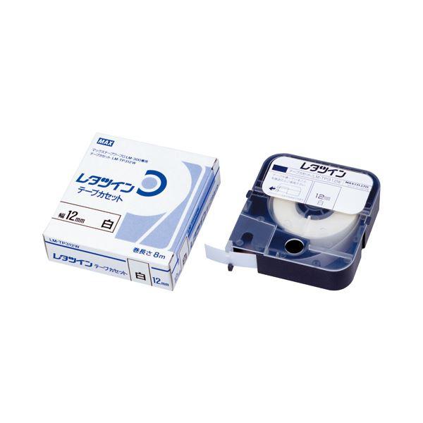 マックス レタツイン テープカセット 12mm幅×8m巻 白 LM-TP312W 1個 【×10セット】