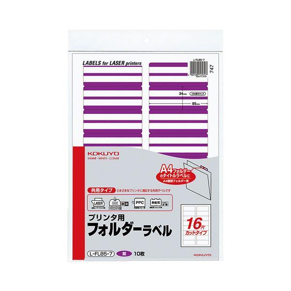 (まとめ) コクヨ プリンタ用フォルダーラベル A416面カット 紫 L-FL85-7 1パック(160片:16片×10枚) 【×30セット】