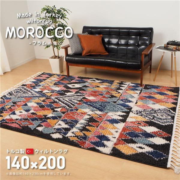 トルコ製 ラグマット/絨毯 【約140×200cm】 長方形 折りたたみ可 『MOROCCO フラム』 〔リビング ダイニング〕【代引不可】