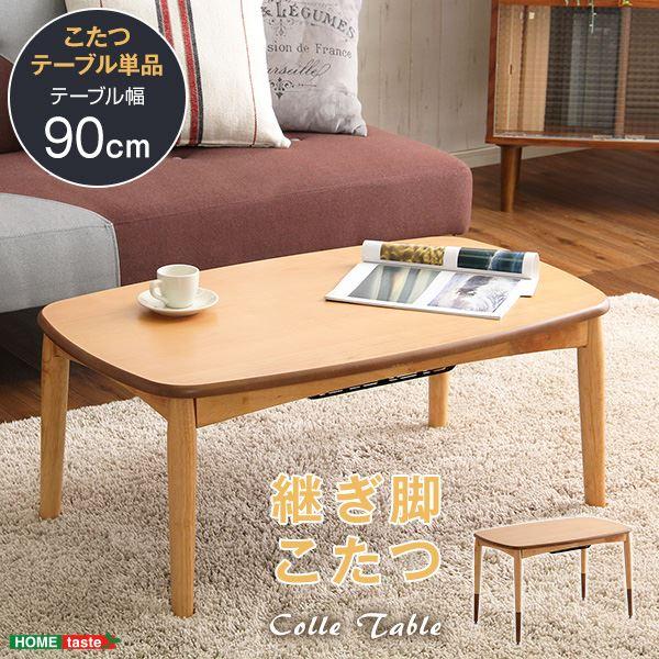 こたつ/こたつテーブル 単品 【テーブルカラー:ナチュラル】 長方形 幅約90cm 継ぎ足付き【代引不可】