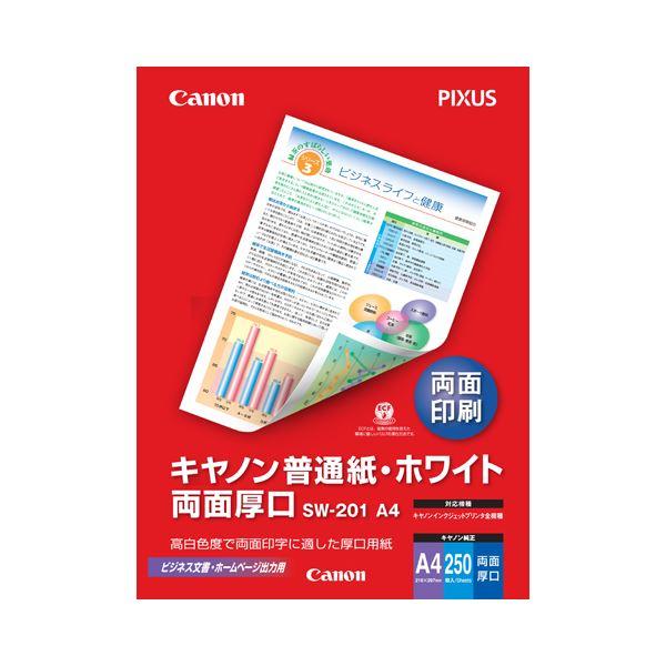 (まとめ) キヤノン 普通紙・ホワイト 両面厚口SW-201A4 A4 8373A001 1冊(250枚) 【×30セット】