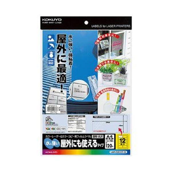 (まとめ)コクヨ カラーレーザー&カラーコピー用フィルムラベル(水に強い・屋外にも使えるタイプ)A4 12面 42×84mm 透明・光沢LBP-OD112T-10 1冊(10シート)【×10セット】