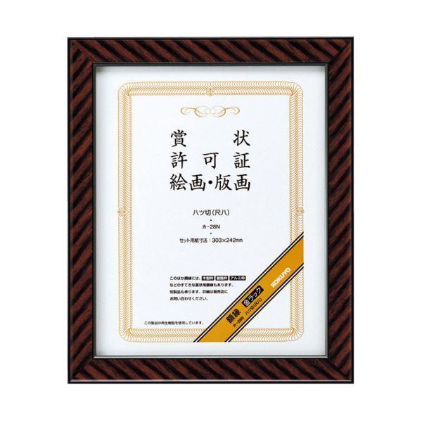 コクヨ 賞状額縁(金ラック)八ッ切(尺八)カ-28N 1セット(10枚)