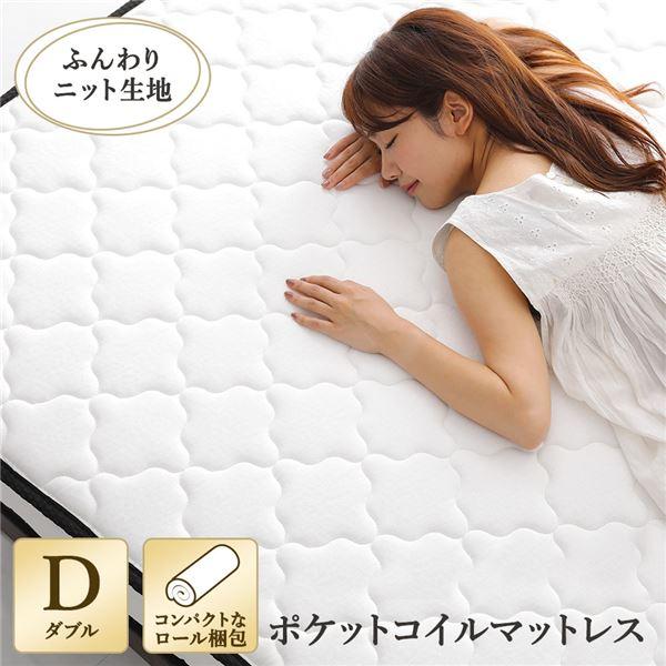 快眠 ポケットコイルマットレス 寝具 ダブルサイズ 高密度 キルト生地 平行配列 一年保証 コンパクト 圧縮ロール梱包 型崩れしにくい 一年中快適