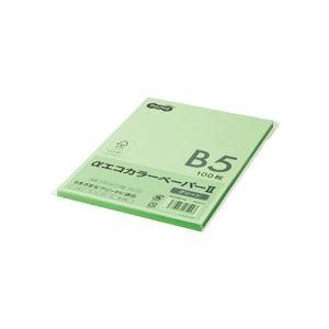 (まとめ) TANOSEE αエコカラーペーパーII B5 グリーン 少枚数パック 1冊(100枚) 【×30セット】