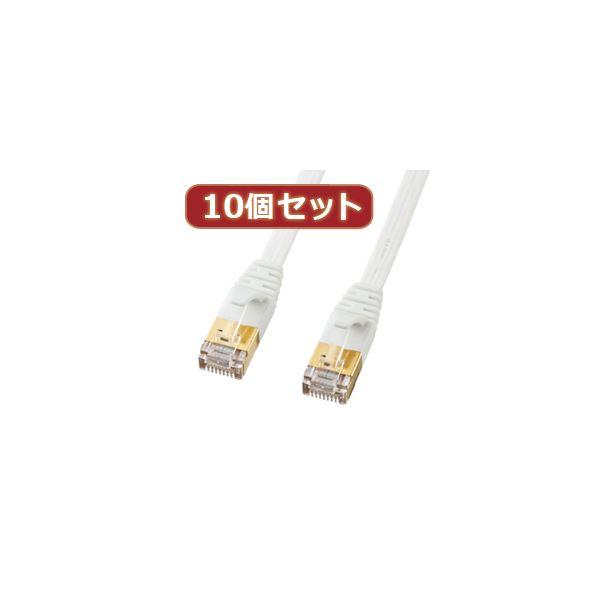 10個セットサンワサプライ CAT7ウルトラフラットLANケーブル(1m、ホワイト) KB-FLU7-01WX10