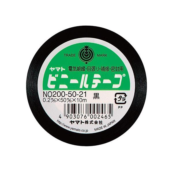 (まとめ) ヤマト ビニールテープ 50mm×10m 黒 NO200-50-21 1巻 【×30セット】