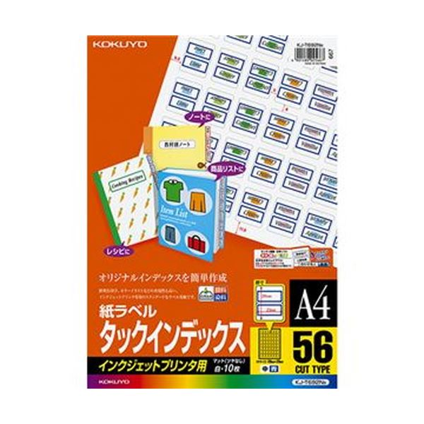 (まとめ)コクヨ インクジェットプリンタ用タックインデックス A4 56面(中)29×23.5mm 青枠 KJ-T692NB 1セット(50シート:10シート×5冊)【×3セット】