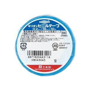 【スーパーセールでポイント最大44倍】(まとめ) 共和 ミリオンビニールテープ 19mm×10m 空 HF-1111-A 1巻 【×100セット】