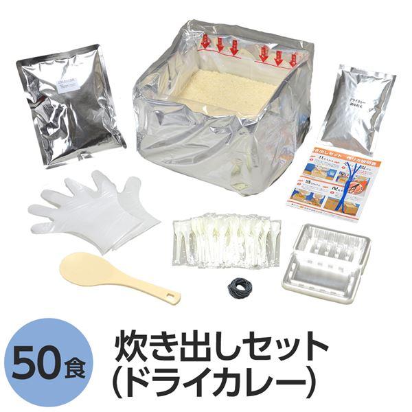 アルファ米炊出しセットドライカレー50食分 〔非常食 企業備蓄 防災用品〕【代引不可】