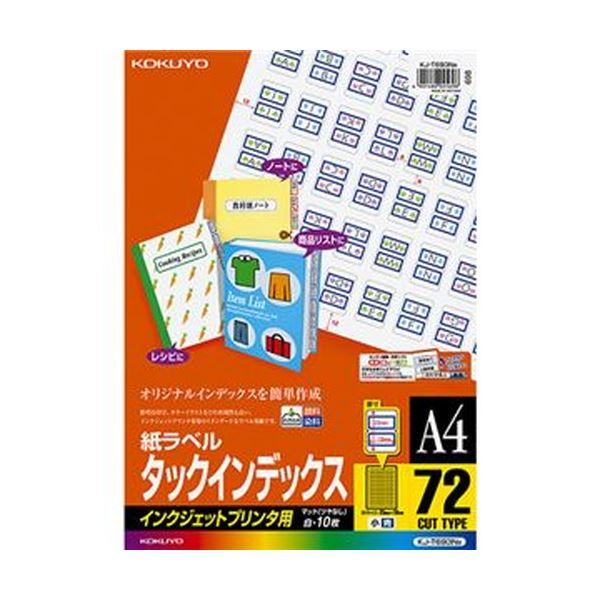 (まとめ)コクヨ インクジェットプリンタ用タックインデックス A4 72面(小)25×18mm 青枠 KJ-T693NB 1セット(50シート:10シート×5冊)【×3セット】