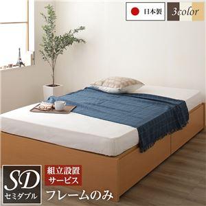 組立設置サービス 頑丈ボックス収納 ベッド セミダブル (フレームのみ) ナチュラル 日本製 引き出し2杯付き【代引不可】