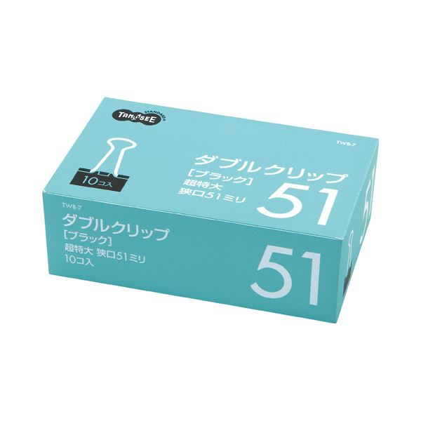 (まとめ) TANOSEE ダブルクリップ 超特大 口幅51mm ブラック 1箱(10個) 【×30セット】