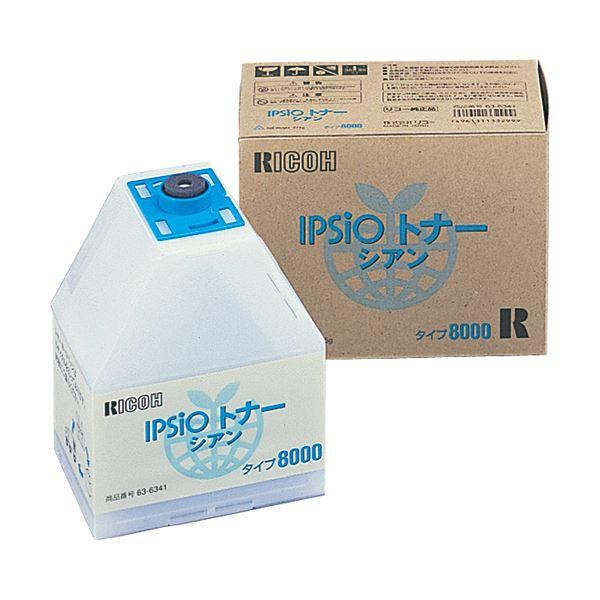 リコー IPSiOトナー タイプ8000シアン 636341 1個