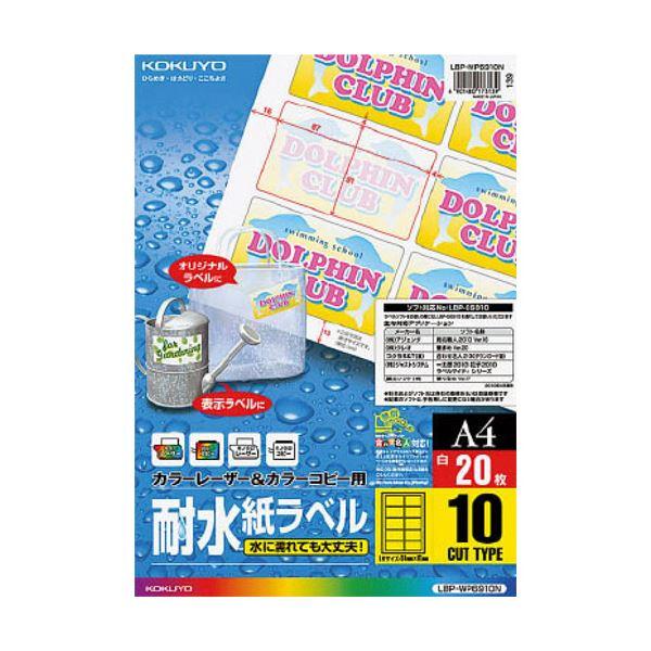 (まとめ) コクヨカラーレーザー&カラーコピー用耐水紙ラベル A4 10面 87×51mm LBP-WP6910N1冊(20シート) 【×10セット】