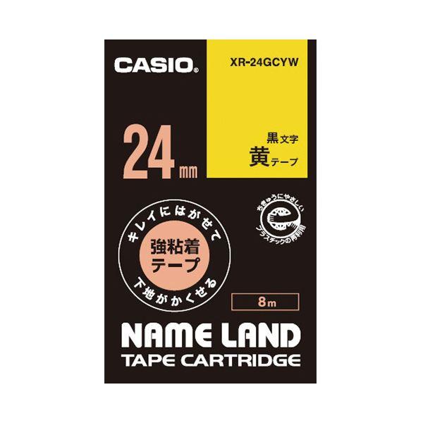 (まとめ) カシオ NAME LANDキレイにはがせて下地がかくせる強粘着テープ 24mm×8m 黄/黒文字 XR-24GCYW 1個 【×10セット】