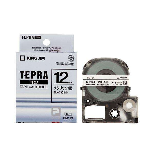 (まとめ) キングジム テプラ PRO テープカートリッジ カラーラベル(メタリック) 12mm 銀/黒文字 SM12X 1個 【×10セット】