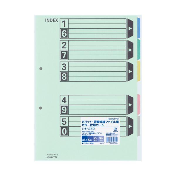 (まとめ) コクヨカラー仕切カード(ガバット・背幅伸縮ファイル用・5山見出し) A4タテ 2穴 シキ-250 1パック(10組) 【×10セット】