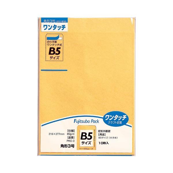 (まとめ)マルアイ ワンタッチ封筒 PKO-3 角3 10枚【×100セット】