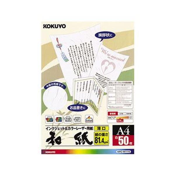 (まとめ)コクヨ カラーレーザー&インクジェット用紙(和紙・薄口)A4 KPC-W1110 1冊(50枚)【×10セット】