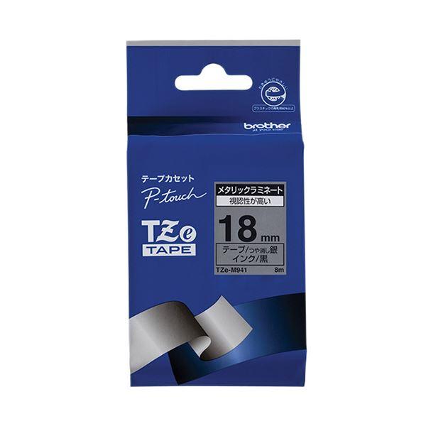 (まとめ) ブラザー ピータッチ TZeテープメタリックテープ 18mm 銀(つや消し)/黒文字 TZE-M941 1個 【×10セット】