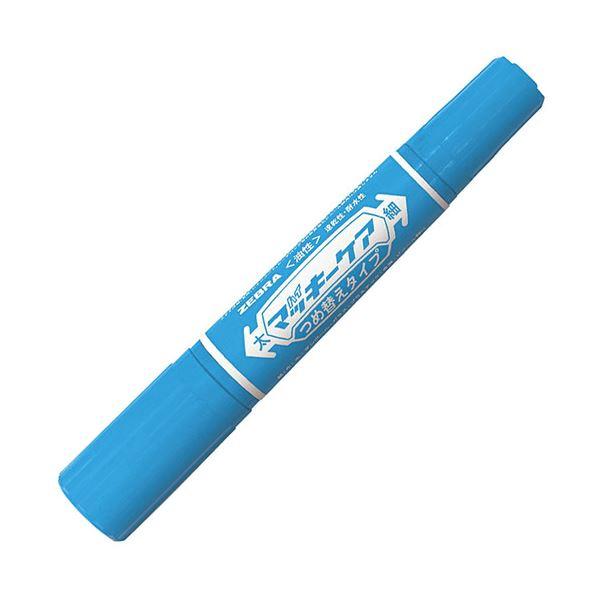 (まとめ) ゼブラ 油性マーカー ハイマッキーケアつめ替えタイプ 太字+細字 ライトブルー YYT5-LB 1本 【×50セット】