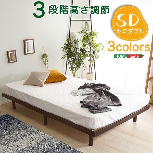【すのこベッド フレームのみ】セミダブル ブラウン 幅約120cm 木製脚付き 高さ3段調節 通気性 耐久性 〔寝室〕【代引不可】