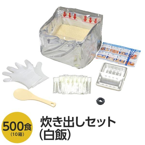 アルファ米炊出しセット白飯500食分 〔非常食 企業備蓄 防災用品〕【代引不可】